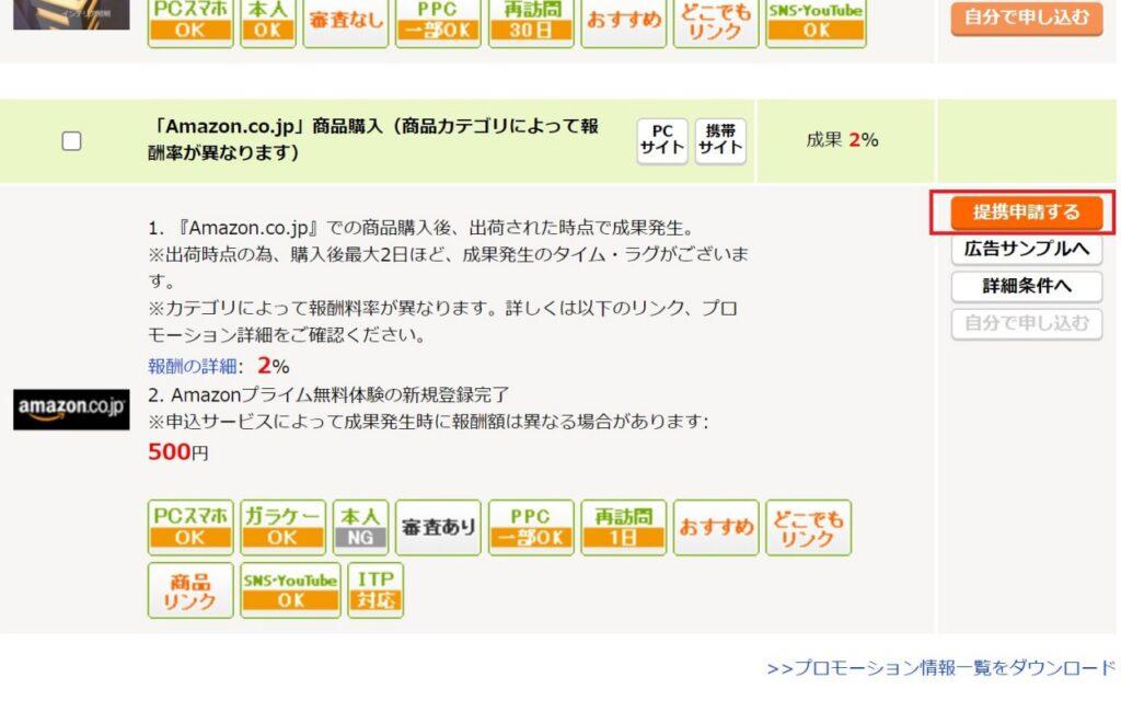 amazon リンク申請2